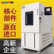 快速变化温度试验箱高温老化箱型号