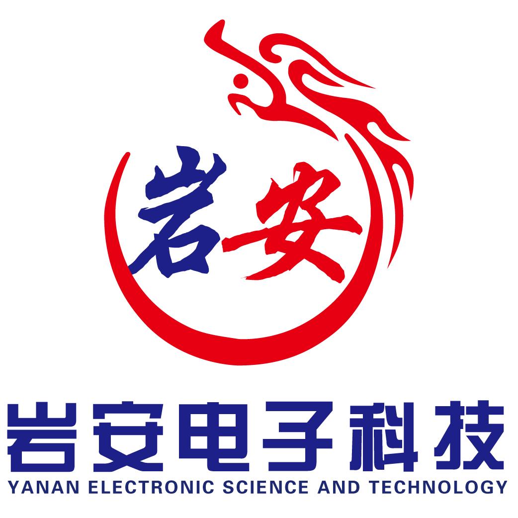 济南岩安电子科技有限公司