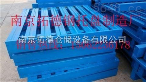 南京铁托盘钢托盘_铁托盘_现货热销