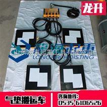 LHQD-48-6气垫搬运车【全自动曝光机搬运】龙海起重