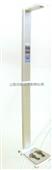 青海HGM-300型超声波体检机自动身高体重秤特价供应