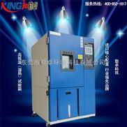 高低温箱汽车/车辆高低温试验箱 山西高低温湿热交变箱 陕西高低温快速温变箱