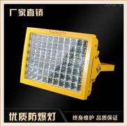 法兰式LED防爆灯100W-BFC8160LED防爆泛光灯100W