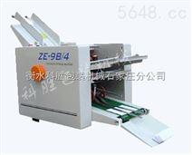 衡水科胜说明书DZ-9B4 全自动折纸机