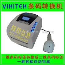 VIKITEK 条码转换机 精度305dpi