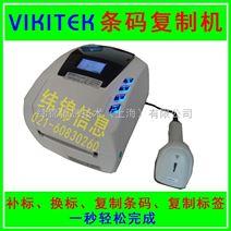 VIKITEK 智能条码复制机 精度305dpi