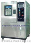 广州恒温恒湿试验机