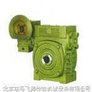 WPWEDK型减速机、蜗轮减速机、北京减速机