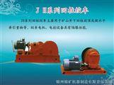 简介我也要发布产品信息 jjh系列矿用回柱绞车主要用于矿山井下回柱放