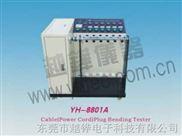 YH-8801A弯折摇摆试验机