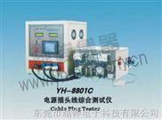 YH-8801C电线弯折摇摆试验机
