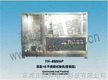 YH-8820AP 垂直+水平燃烧试验机