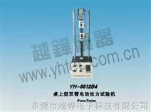YH-8812B4双臂电动拉力试验机