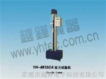 YH-8812CA电子式拉力试验机
