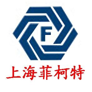 上海菲柯特电气科技有限公司