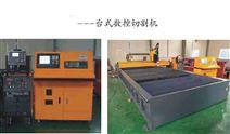 WT/T系列数控台式切割机