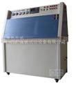紫外老化箱/紫外线试验机/紫外试验箱