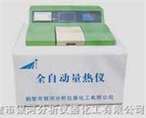 高精度全自动量热仪|诚招地区代理商
