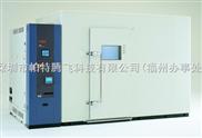 步入式高低温试验室|