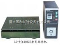 LD-T(Y轴)垂直振动试验机