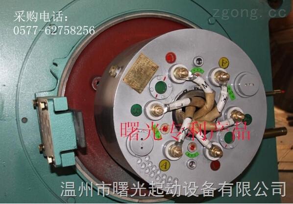高科技技改产品绕线电机启动器