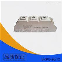 西门康功率整流器SKD26-12全新原装正品