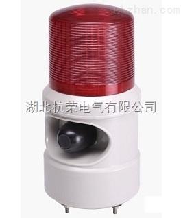 杭荣厂价MSL-90器/工业声光报警器设备