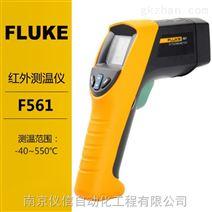 FLUKE红外测温仪F561