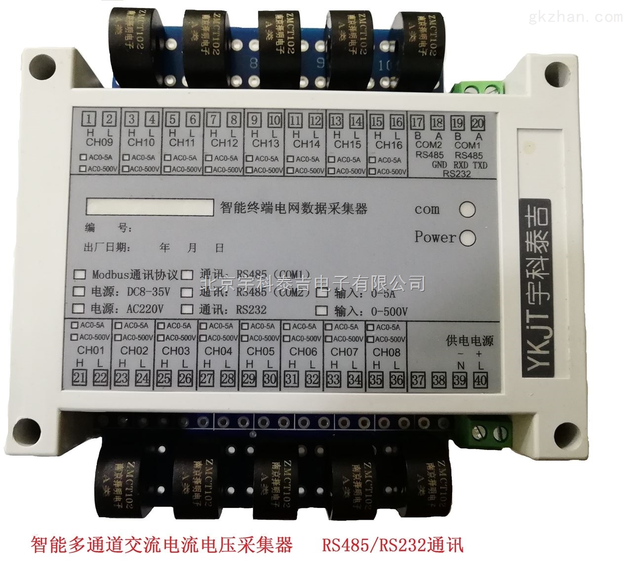 电除尘控制系统输入16路AC 0-5A RS485