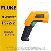 FLUKE高温红外测温仪F572-2