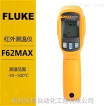 FLUKE福禄克红外测温仪F62MAX