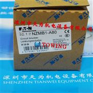 NZMB1-A80美国伊顿穆勒塑壳断路器