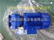 FCA67轴孔输出齿轮减速电机