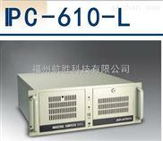 研华机箱IPC-610l原装正品整机台式一体机工作站工控机主板