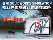 SOLIDWORKS  Simulation Premium亿达四方