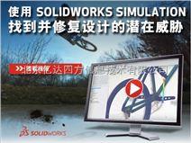 SOLIDWORKS  Simulation Premium亿达四方