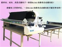 Boloki布路奇-BL-PB190自动拉布机|铺布机