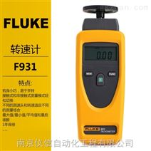 FLUKE福禄克转速计F931测试仪