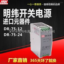 DR-75W-12V导轨电源12V75W直流开关电源