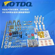 ZW20高压真空断路器配件、ZW20摩通真空断路器配件