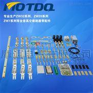 ZW32摩通高压真空断路器配件、ZW32摩通配件厂家