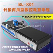 布路奇BL-X01针梭两用型自动裁床|电脑裁床