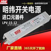 LED防水恒压电源15W-24V-0.7A防水开关电源