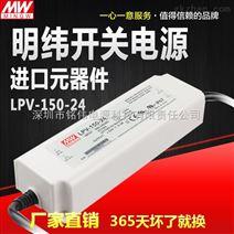 LPV-150W-12V12.5ALED开关防水工控电源
