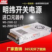 小体积单组输出MS-250W-24V直流稳压电源