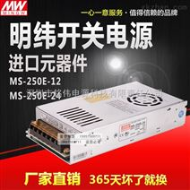 小体积单组输出MS-250W-27V9A开关稳压电源