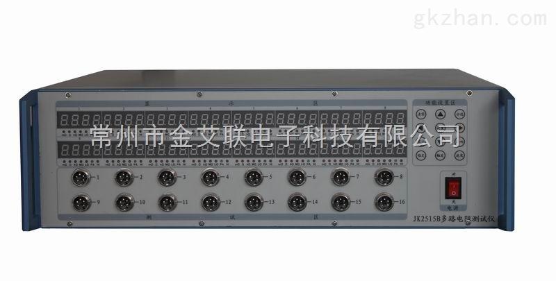 特价JK2515B-8D多路电阻扫描测试仪