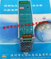 超薄导轨电源 台湾明纬MEANWELL