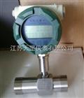 蒸馏水专用流量计