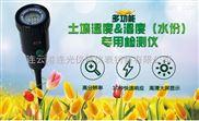 土壤温湿度电子数显检测仪贺州博特BT-1345